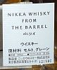 Etiketa Nikka Whisky from the Barrel 51,4%